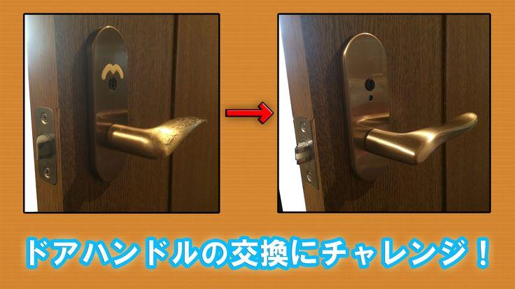 DIYでプチリフォーム!ドアハンドルを交換してみよう!! - YouTube