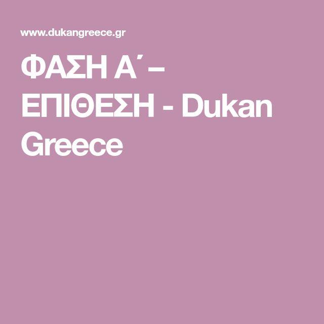 ΦΑΣΗ Α΄ – ΕΠΙΘΕΣΗ - Dukan Greece