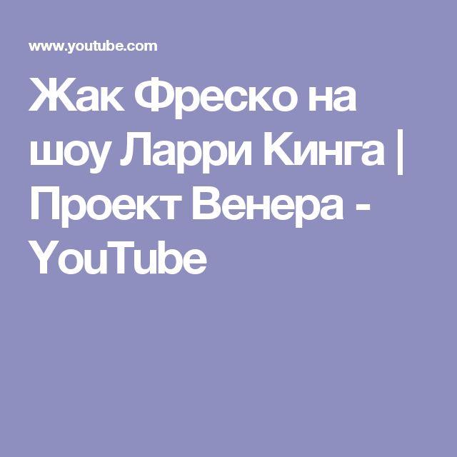 Жак Фреско на шоу Ларри Кинга | Проект Венера - YouTube