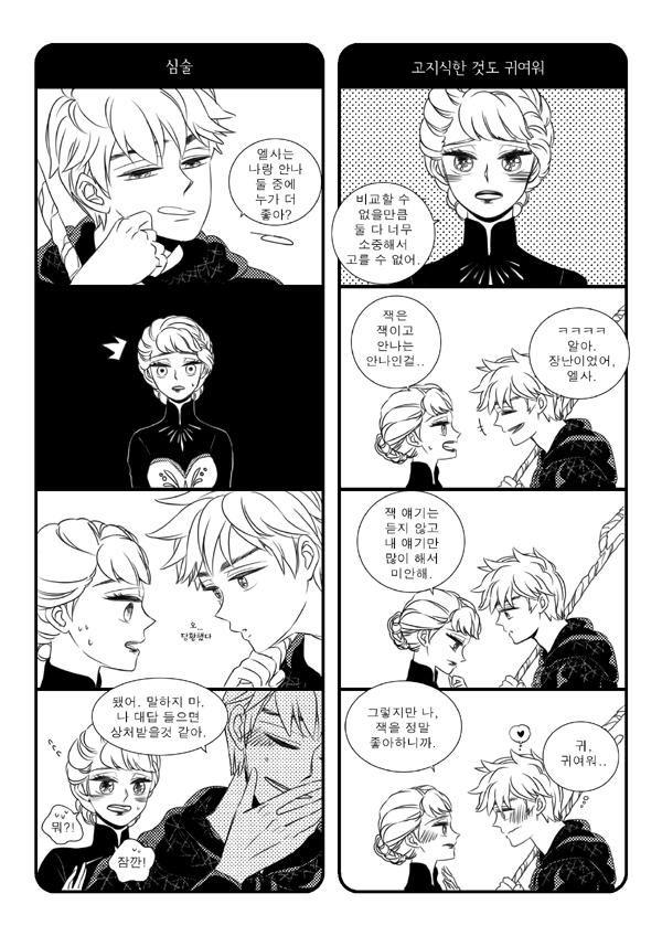 Jelsa comic: I wish I knew what they said