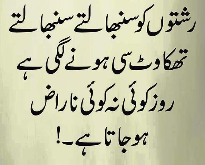 Urdu Relationship Urdu Urdu Quotes Urdu Poetry Words