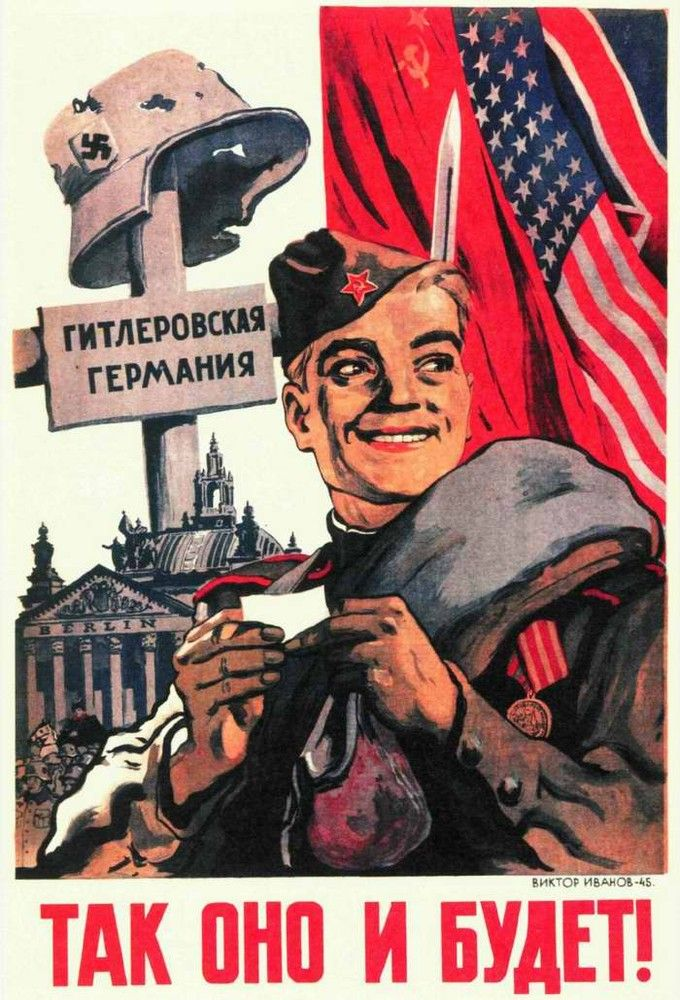 Soviet poster from WWII