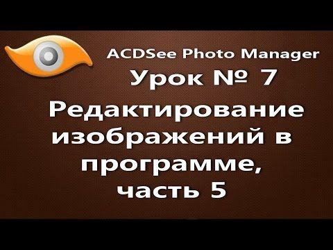 Урок 7   Редактирование изображений в программе ACDSee, часть 5 Изменени...