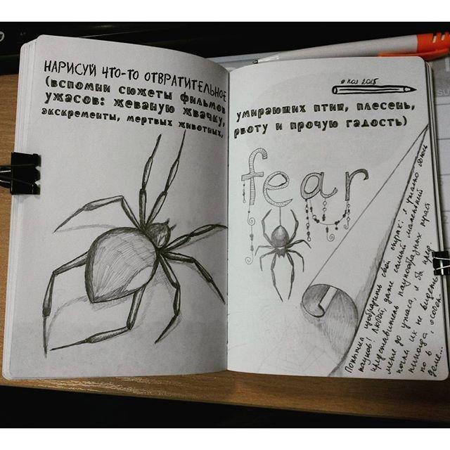 Wreck this journal - do a really ugly drawing. Уничтожь меня - Нарисуй что-то отвратительное #wreckthisjournal #wtj