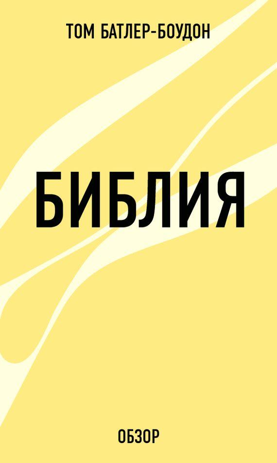 Библия (обзор) #журнал, #чтение, #детскиекниги, #любовныйроман, #юмор