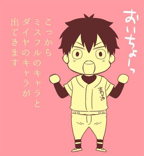Eijun-tan!!! [Pg 17 mini #miyusawa Daiya no Ace dj on pixiv:「【◆A】御沢つめ【女装注意】」/「のりたま◆スパーク東あ29a」の漫画]