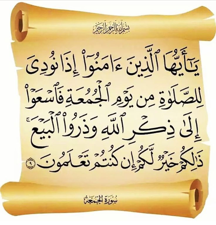 Surah Al-Jumu'ah (Friday) 62:9.    O you who believe (Muslims)! When the call is proclaimed for the Salat (prayer) on the day of Friday (Jumu'ah prayer), come to the remembrance of Allah [Jumu'ah religious talk (Khutbah) and Salat (prayer)] and leave off business (and every other thing), that is better for you if you did but know!