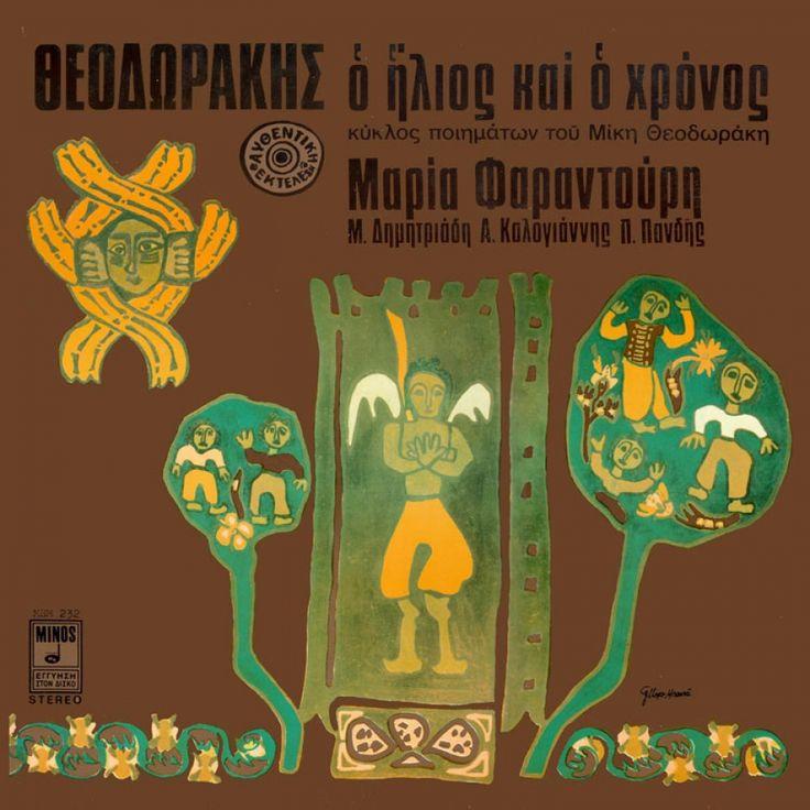 Mikis Theodorakis: Sun and Time - Epiphany/Averof
