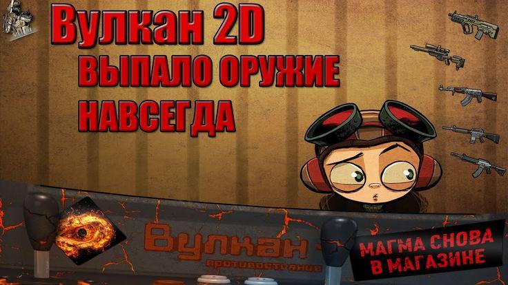 """""""Вулкан 2D"""" выпало оружие НАВСЕГДА"""