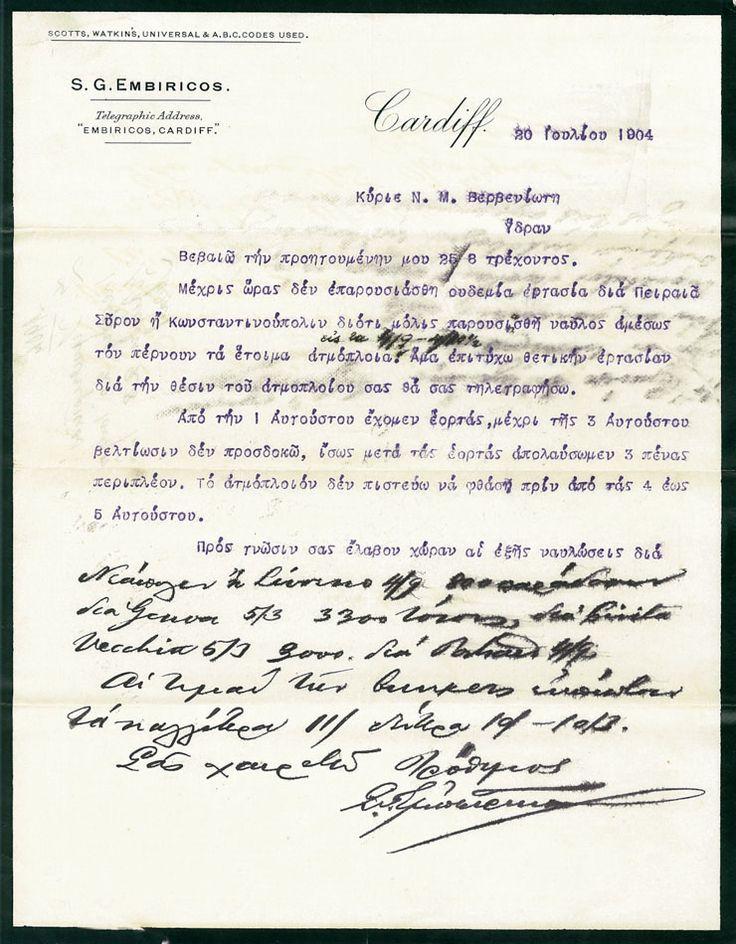 Επιστολόχαρτο 1904 του ναυτιλιακού γραφείου του Σ. Γ. Εμπειρίκου στο Κάρντιφ. / Correspondence of the S. G. Embiricos shipping office in Cardiff.