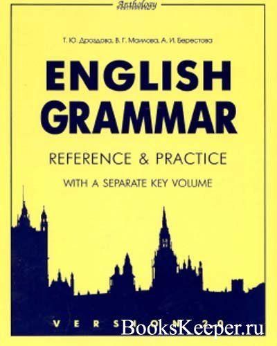 Английская грамматика: Справочная информация и практика + Ключи - Версия 2.0