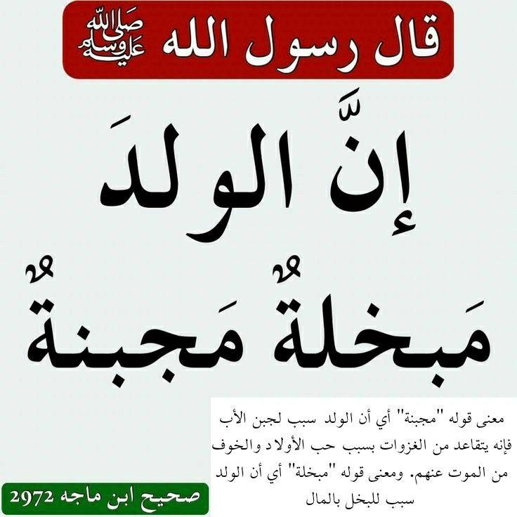 Pin By أهل الحديث والأثر حديث اليو On صحيح البخاري ومسلم شرح الأحاديث في صفحة الفيس Islamic Quotes Quran Islamic Quotes Hadeeth