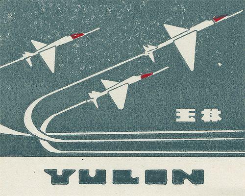 Chinese matchbox label by Shailesh Chavda, via Flickr