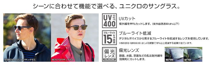 グッズ(キャップ・ストール・サングラス)|MEN(メンズ)|ユニクロ公式通販サイト
