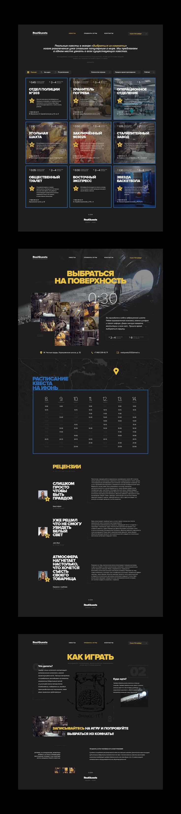 Realquests, Сайт © АндрейЖуков
