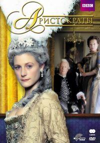Английский сериал Аристократы онлайн бесплатно в хорошем качестве на русском. Смотреть Аристократы!