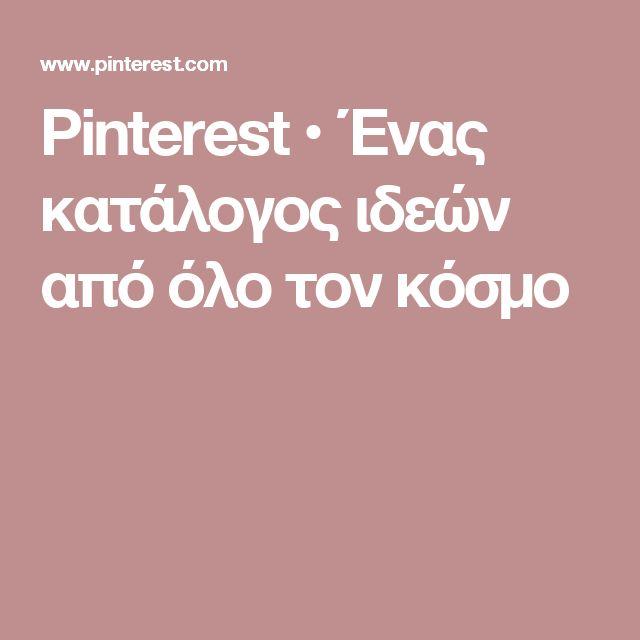 Pinterest • Ένας κατάλογος ιδεών από όλο τον κόσμο