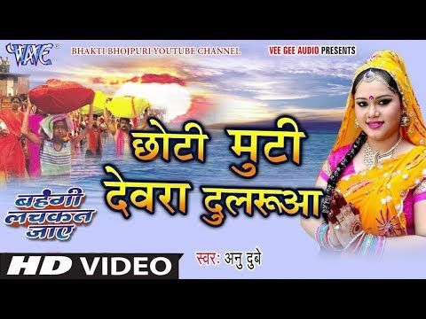 Chhoti Muti Devra Dularua    Chhath Song    Anu Dubey    Bahangi Lachkat Jaye  Bhakti Bhojpuri  Song: Chhoti Muti Devra Dularua Singer: Anu Dubey Type: Chhath Geet Language: Bhojpuri Label: Wave Music Promotion: Bhakti Bhojpuri Official Youtube Channel