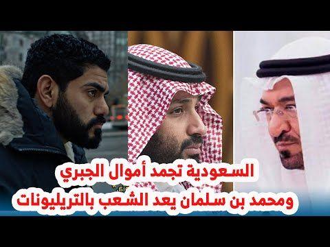 السعودية تجمد أموال الجبري ومحمد بن سلمان يعد الشعب بالتريليونات Youtube In 2021 Baseball Cards Baseball Cards