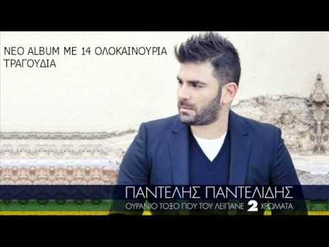 Παντελής Παντελίδης - ΟΛΟΚΛΗΡΟ -ΝΕΟ- ALBUM | Ουράνιο τόξο που του λείπαν...