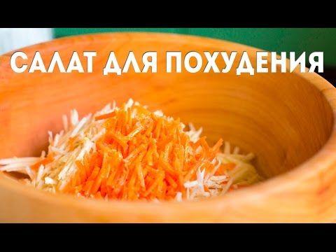 Самый лучший низкокалорийный фитнес-салат для похудения - Люблю готовить