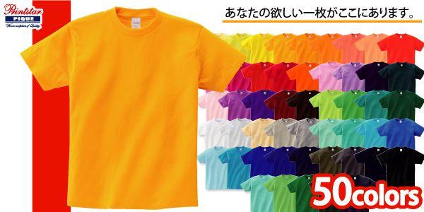 5.6ozヘビーウェイトTシャツ無地:プリントスター085-CVTが安い通販業者です。