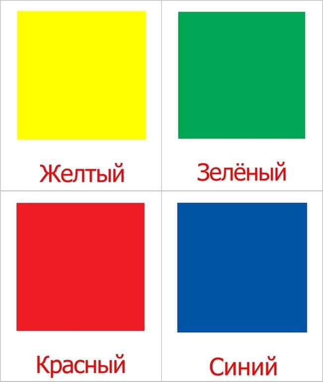 Учим цвета с самыми маленькими. - Раннее развитие - Babyblog.ru