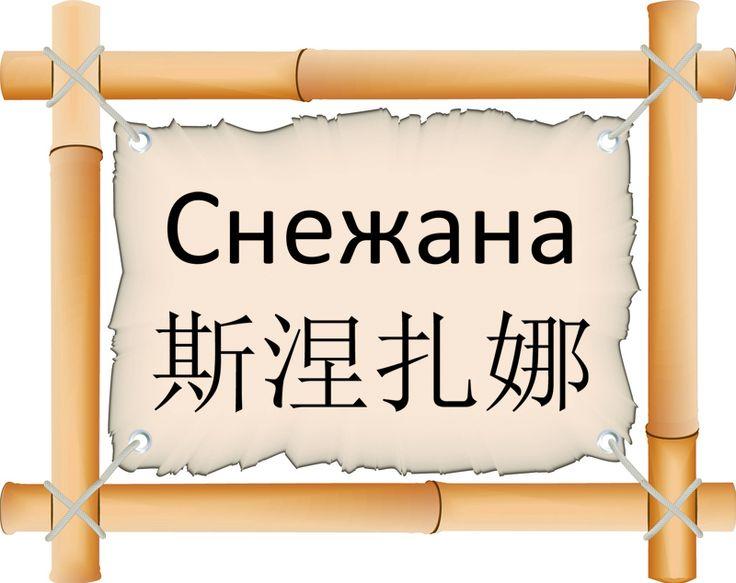 Благоприятные Японские Иероглифы по Феншуй - 28 Декабря ...