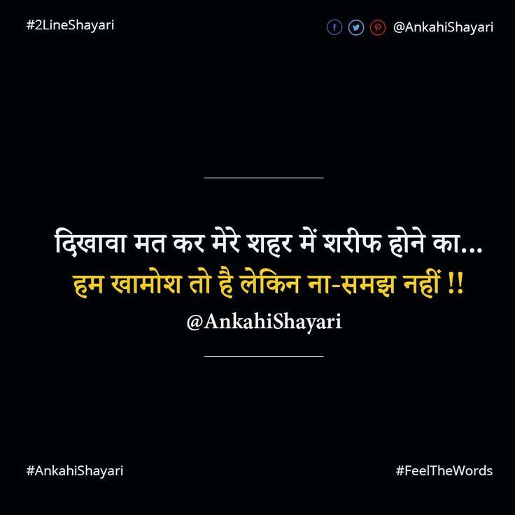 दिखावा मत कर मेरे शहर में शरीफ होने का #AnkahiShayari #FeelTheWords #2LineShayari