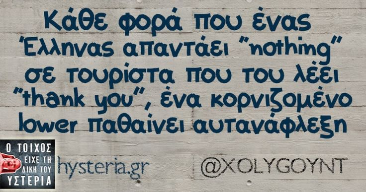 Κάθε φορά που ένας Έλληνας - Ο τοίχος είχε τη δική του υστερία – @XOLYGOYNT Κι άλλο κι άλλο: Σκέφτομαι και τους γονείς του… -Μαμά, τα παιδιά… -Αυτό είναι το ευχαριστώ… Η κόρη μου φοβάται… Χτες ξέχασε η μάνα μου… Πρέπει κάποτε να ξεπεράσετε… Αν σας έρθει μέιλ Πνίγηκε με το σάλιο του #xolygoynt
