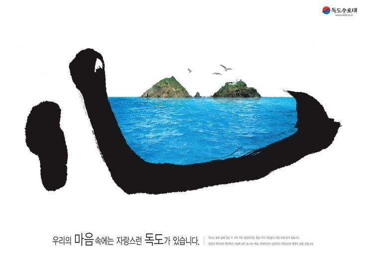 독도 포스터 - Google 검색