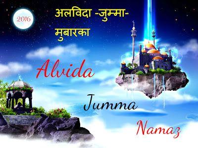 Shayari Urdu Images: Alvida free Jumma Mubarak Wallpapers