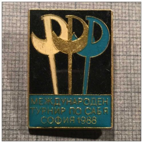 RARE-INTERNATIONAL-TOURNAMENT-IN-SOFIA-BULGARIA-FENCING-SWORD-1988-PIN-BADGE