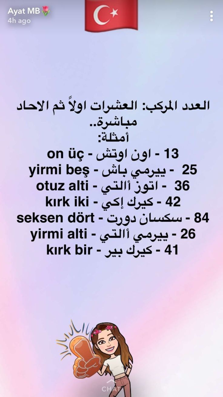 Pin By Oufa Sulaiman On تركي In 2020 Learn Turkish Language Turkish Language Learn Turkish