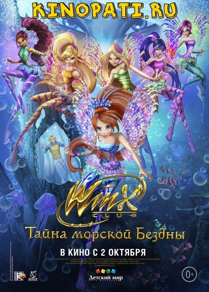 Клуб Винкс: Тайна морской бездны (2014) смотреть мультфильм онлайн
