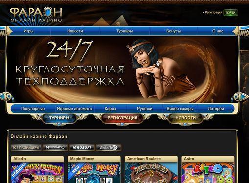 вывод средств с казино фараон