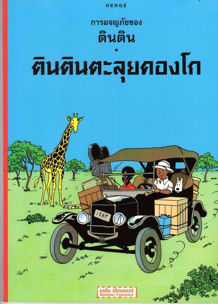 TINTIN  AU CONGO   RARE EDITION EN THAILANDAIS SUPERBE ETAT