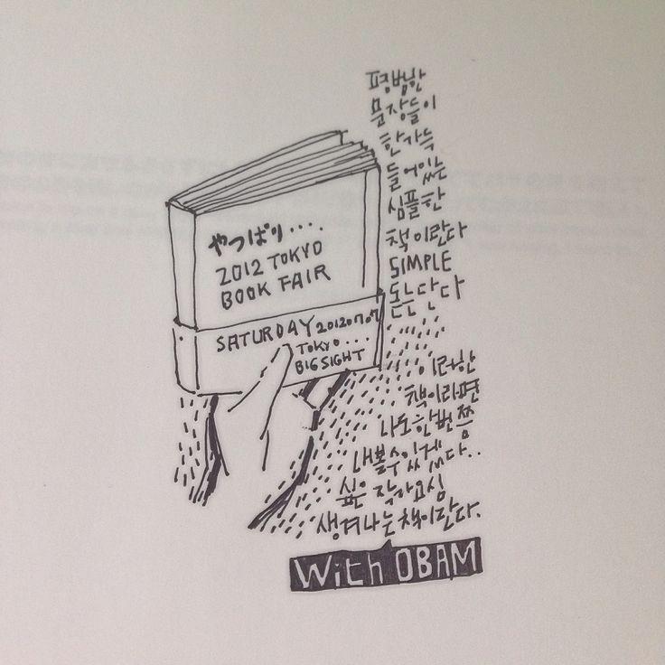 . 몇년전 도쿄에서 사온 책. 50여개의 문장으로 만들어진 책인데 구성도 특이하고 하얀종이에 까만 글씨.. 그냥 이 조합만으로도 멋진 책이다. . #책 #book #本 #ほん #アリアドネ #일본책 #hirokoichihara #イチハラヒロコ #illust #그림 #낙서 #이치하라히로코