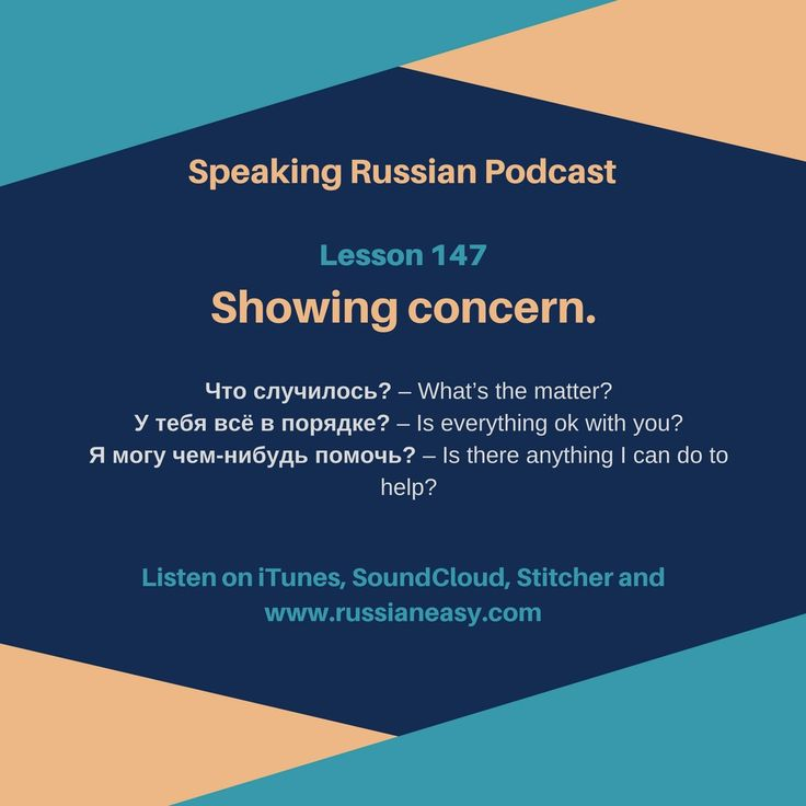 how to say words in russian