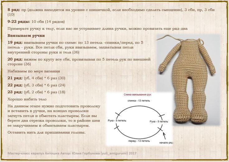 них мире вязаные куклы крючком схемы и описание фото пестрые оттенки могут