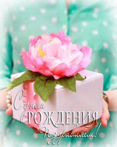 Открытка поздравление для девушки с Днем Рождения