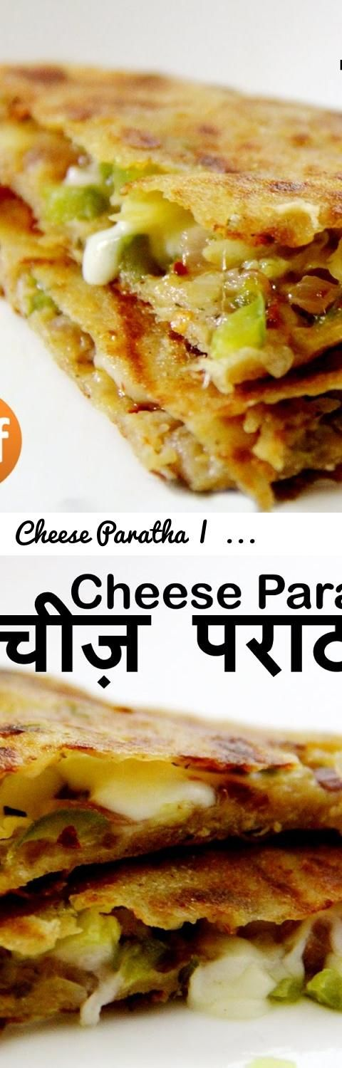 Cheese Paratha | चीज़ परांठा रेसिपी | Indian veg Breakfast recipes | Kids Lunch box snacks ideas... Tags: Cheese paratha recipe, cheese paratha recipe in hindi, pizza paratha recipe in hindi, stuffed cheese paratha, chili cheese paratha, paratha for kids, kids snacks recipes, kids lunchbox recipes, Indian breakfast recipes, how to make pizza paratha, how to make cheese paratha, breakfast ideas for kids, Indian vegetarian breakfast dish, Indian vegetarian recipes, cheese ka paratha…