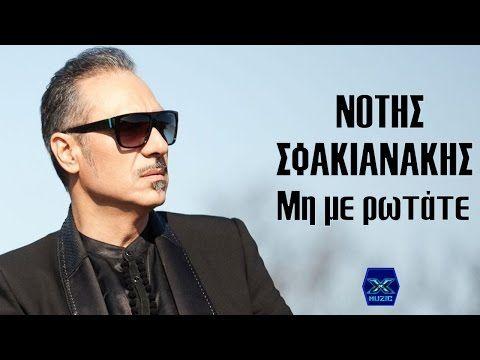 Νότης Σφακιανάκης - Μη Με Ρωτάτε - YouTube