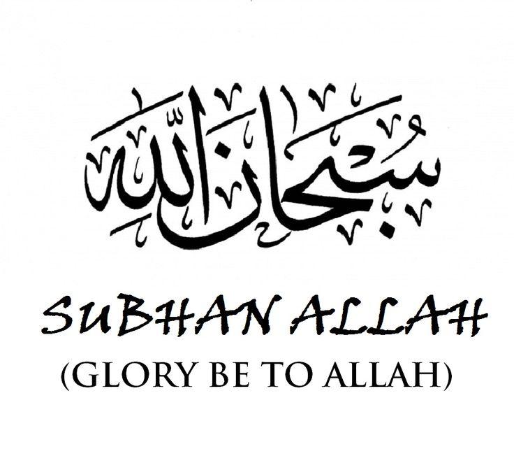 subhanallah+alhamdulillah+lailahaillallah+allahuakbar+astagfirallah.gif (1000×900)