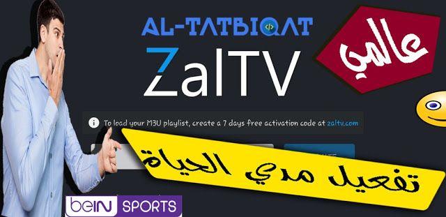 اكواد تفعيل Code Active Zaltv Free Iptv 2020 Https Ift Tt 3apsylx Coding Active Free