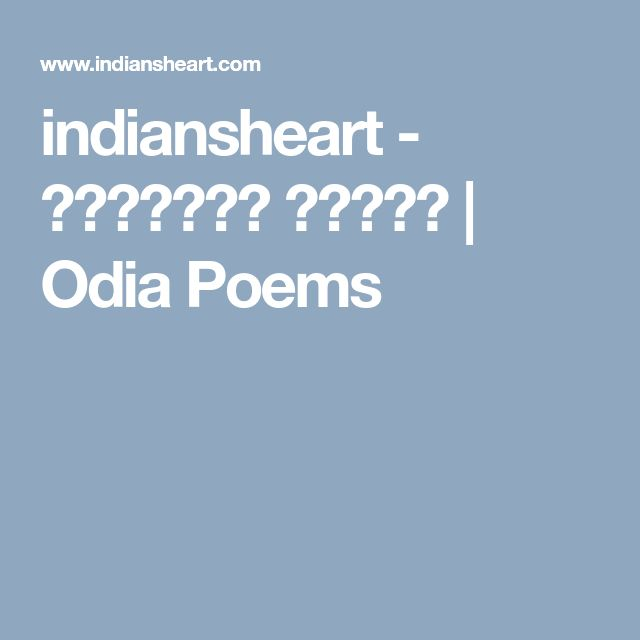 indiansheart - କଳ୍ପନାର ସ୍ରୋତ   Odia Poems