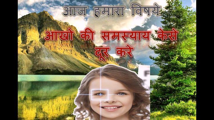 Eyes Problems All Solution In Hindi And Urdu /Aakho ke Bimari ka Upaye I...