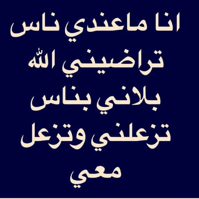 Pin By Rami On Like Words Quotes Arabic Quotes