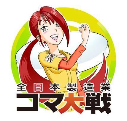 関連サイト◇全日本製造業コマ大戦 Facebookサイト