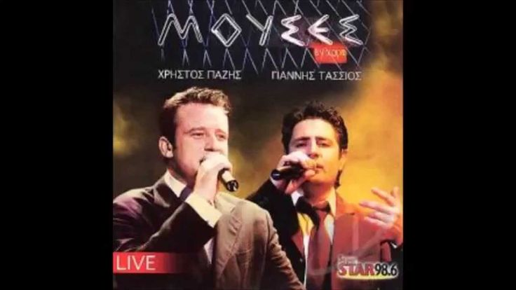 ΠΑΖΗΣ ΤΑΣΙΟΣ  live mouses cd 2